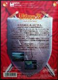 Ultima IV: Quest of the Avatar MSX Back Cover