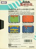Knightmare MSX Back Cover