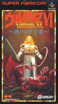 Ultima VI: The False Prophet SNES Front Cover
