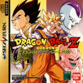 Dragon Ball Z: Idainaru Dragon Ball Densetsu SEGA Saturn Front Cover