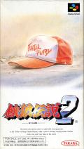 Fatal Fury 2 SNES Back Cover