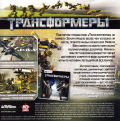 Call of Duty 4: Modern Warfare Windows Inside Cover Front Cover - Inside - Right Flap