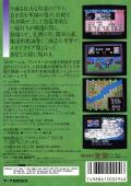 Romance of the Three Kingdoms II Genesis Back Cover