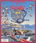 Chambers of Shaolin Atari ST Front Cover