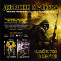S.T.A.L.K.E.R.: Shadow of Chernobyl Windows Inside Cover Inlay Left 1