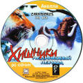 Carnivores: Ice Age Windows Media