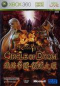 Kingdom Under Fire: Circle of Doom Xbox 360 Front Cover