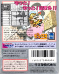 Picross 2 Game Boy Back Cover