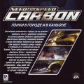 Need for Speed: Most Wanted Windows Inside Cover Inlay Front