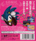 Sonic Labyrinth Game Gear Back Cover