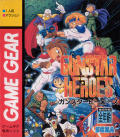 Gunstar Heroes Game Gear Front Cover
