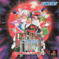 Galaxy Fight: Universal Warriors PlayStation Front Cover