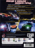 Need for Speed: Carbon Windows Back Cover