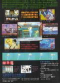 Super Fighter DOS Back Cover