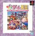GUNbare! Game Tengoku: The Game Paradise 2 PlayStation Front Cover