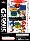 Sonic Blast Game Gear Back Cover