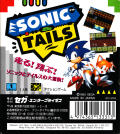Sonic the Hedgehog Chaos Game Gear Back Cover