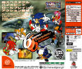 Sonic Adventure Dreamcast Back Cover