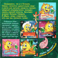 Freddi Fish and the Case of the Missing Kelp Seeds Windows Inside Cover Right