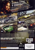 Need for Speed: Most Wanted Xbox 360 Back Cover