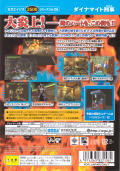 SEGA AGES 2500 Vol.26: Dynamite Deka PlayStation 2 Back Cover