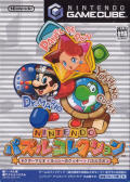 Nintendo Puzzle Collection GameCube Other Inner Box - Front
