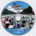 Cycling Manager 4 Windows Media