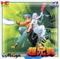 Chō Aniki TurboGrafx CD Front Cover