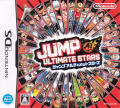 Jump Ultimate Stars Nintendo DS Front Cover