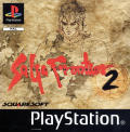 SaGa Frontier 2 PlayStation Front Cover