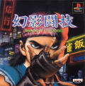 Genei Tōgi: Shadow Struggle PlayStation Front Cover