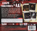 Shellshock 2: Blood Trails Windows Back Cover