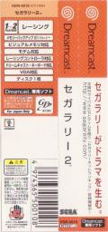Sega Rally 2 Championship Dreamcast Other Spine Card