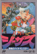 Jesus: Kyōfu no Bio-Monster NES Front Cover