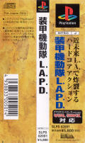 Future Cop L.A.P.D. PlayStation Other Spine Card