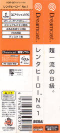 Rent A Hero No. 1 Dreamcast Other Spine Card