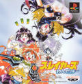 Slayers Wonderful PlayStation Front Cover