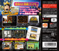 Game Center CX: Arino no Chousenjou 2 Nintendo DS Back Cover