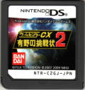Game Center CX: Arino no Chousenjou 2 Nintendo DS Media