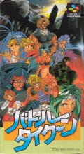 Battle Tycoon SNES Front Cover