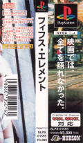 The Fifth Element PlayStation Other Spine Card