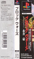 Block Wars PlayStation Other Spine Card