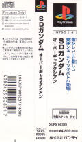 SD Gundam: Over Galaxian PlayStation Other Spine Card
