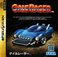 Gale Racer SEGA Saturn Front Cover