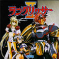 Langrisser II Windows Front Cover
