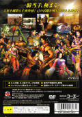 Dynasty Warriors 3 PlayStation 2 Back Cover