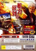 God Hand PlayStation 2 Back Cover