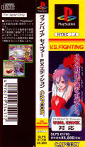 Darkstalkers 3 PlayStation Other Spine Card