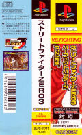 Street Fighter Alpha 3 PlayStation Other Spine Card