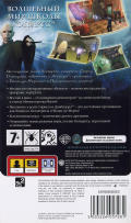 Harry Potter and the Order of the Phoenix PSP Back Cover